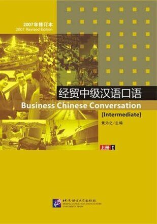 Business chinese conversation. Intermediate I