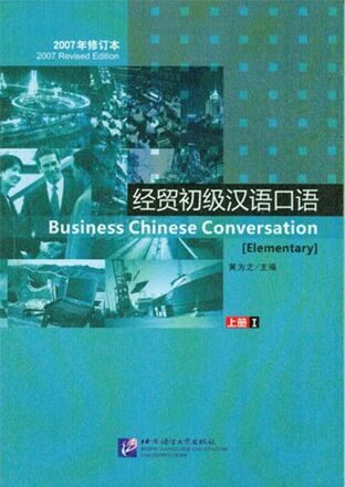 Business chinese conversation. Elementary I